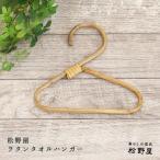 【メール便】松野屋 タオルハンガー/ハンガー 籐製 ラタン ハンガー おしゃれ アンティーク