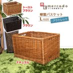 アウトレット 柳製 深型 かご収納バスケット Lサイズ かご カゴ 籠 バスケット 収納ボックス 収納box おしゃれ 通販