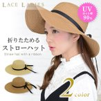 Straw Hat - 女優さん御用達 麦わら帽子 ストローハット 選べる 折りたたみ 可 紫外線 防止 UVカット レディース