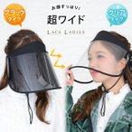 遮陽帽 - 耳も隠れるワイド レインクリアバイザー 透明 雨 サンバイザー  レディース