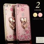 iPhone X ケース iPhone8ケース iPhone7 リング付き クリア タイプ カバー ケース ビジュー iPhone6 iPhone6Plus iPhone7 iPhone7Plus 対応 レディース