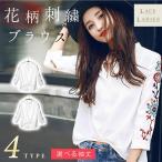 花柄刺繍 シフォン ブラウス 刺繍トップス オーバーサイズ 長袖 七分袖 レディース シャツ ゆるシャツ 刺繍ブラウス