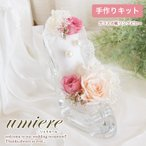 Yahoo!花の手作りキットるんるんメルシーリングピロー 手作りキット umiere リュミエール 初級者向け ガラスの靴 シンデレラ ガラス製 ウェディング ブライダル 結婚式 リングピロー プリザ