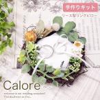 Yahoo!花の手作りキットるんるんメルシーリングピロー 手作りキット Calore カローレ 初心者向け リース ウェディング ブライダル 結婚式 結婚祝い 可愛い おしゃれ 簡単