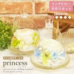 ショッピングリングピロー リングピロー 手作りキット Princess プリンセス 選べる2種 中級者向け クラウン型 ガラス ハンドメイド ウェディング ブライダル 結婚式 結婚祝い 可愛い
