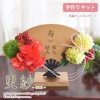 Yahoo!花の手作りキットるんるんメルシーウェルカムボード 手作りキット 更紗 sarasa ウェディング 和風  初級者向け 和装 ブライダル 結婚式  簡単 プレ花嫁 結婚祝い おしゃれ
