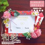 Yahoo!花の手作りキットるんるんメルシーウェルカムボード 手作りキット 和彩 あいさ 初級者向け 簡単 和風 名入れ ハンドメイド 花 フラワー ウェディング ブライダル 結婚式 結婚祝い プレ花嫁 可愛い