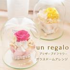 結婚式 プチギフト un regalo アンレガロ プリザーブドフラワー 選べる6色 贈り物 プレゼント 花 インテリア 雑貨 可愛い おしゃれ お誕生日 結婚祝い 当店オス