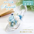 Yahoo!花の手作りキットるんるんメルシーリングピロー 完成品 Sarah サラ 選べる2種 ガラスの靴 シンデレラ ガラス製 花 フラワー ウェディング ブライダル 結婚式 結婚祝い 可愛い おしゃれ モダン