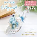 Yahoo!Merci la fleurリングピロー 手作りキット ウェディング ガラスの靴  初級者向け シンデレラ ガラス製 ブライダル 結婚式 リングピロー プリザーブドフラワー 簡単