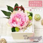 Yahoo!花の手作りキットるんるんメルシーリングピロー 和風 手作りキット ウェディング Tsumugi ツムギ  初級者向け 桐箱 和装 ブライダル 結婚式 リングピロー アートフラワー 簡単