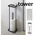 トレイ付きトイレットペーパースタンド タワー tower ホワイト ブラック トイレットペーパーホルダー トイレットペーパースタンド 山崎実業