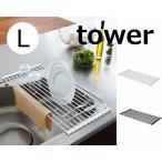 折り畳み水切りラック タワー L ホワイト ブラック TOWER キッチン雑貨