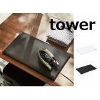 使い易く、どんなシーンにも合わせやすい、TOWER タワー シリーズのご紹介です。■アイロン台の最も...