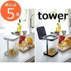 蓋付きポリ袋エコホルダー タワー TOWER S ホワイト/ブラック ポリ袋エコホルダー ポリ袋 エコホルダー タワー キッチン収納 ゴミ箱 ごみ箱