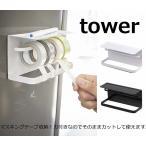 マグネットマスキングテープホルダー タワー tower ホワイト ブラック  山崎実業 YAMAZAKI  磁石 マグネット 冷蔵庫 キッチン 収納 文房具