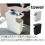 ショッピングダストbox ダストボックス&サイドテーブル タワー 角型 ホワイト ブラック TOWER 3988 3989 インテリア 雑貨ゴミ箱 ごみ箱 ダストBOX くずかご ダストボックス