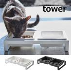 ペットフードボウルスタンドセット タワー tower ホワイト ブラック ペット食器 おしゃれ 浅め 2つ仕切り(仕切り皿 かわいい 犬 猫 山崎実業 (送料無料)