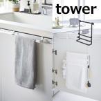 ゴミ袋ホルダー シンク扉ゴミ袋ホルダー タオルハンガー付き タワー tower ホワイト ブラック 5027 5028 ゴミ袋 収納 白 黒 キッチン タオル掛け おしゃれ