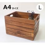 BOIS A4ボックス Lサイズ A4コンテナ コンテナ ウッドボックス 木箱 木製収納ボックス カントリー雑貨 古木  整理 リビング キッチン 台