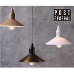 ハングランプ タイプツー ポストジェネラル サンドベージュ ブラック ホワイト クレエ POST GENERAL LED LEDライト LED照明 ライト 照明 ランプ おしゃれ
