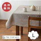 ショッピングテーブル テーブルクロス L 130x180 ナチュラル