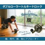 腹筋ローラー リラクシングワーク ダブルローラー トルネードロック NH3550 4940267526461 腹筋 マシン 腹筋ローラー ダイエット