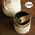 茶筒 茶缶 150g ロロ LOLO ホワイト 白色 SALIU 日本製 30652 シンプル おしゃれ キッチン雑貨 茶缶 保存容器 白 オフホワイト 和テイスト 和風