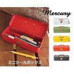 mercury マーキュリー ブリキミニツールボックス  ブリキ ツールボックス 工具入れ 工具箱 ペンケース ステーショナリーボックス 小物入れ