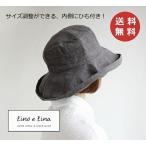 ショッピングハット ハット マノン ポワブル W14 リーノエリーナ Lino e Lina 内側ひも付き リネンハット 帽子 ナチュラ ハット つば広帽子