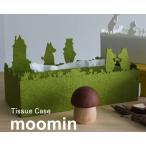 ショッピングティッシュ ティッシュケース ムーミン グリーン ホワイト Tissue Case Moomin ディクラッセ DI CLASSE デザイン 照明器具 おしゃれ かわいい tissuecase house