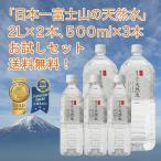 ショッピングミネラルウォーター 軟水 ミネラルウォーター 日本一富士山の天然水(2L2本と500ml3本のお試しセット)