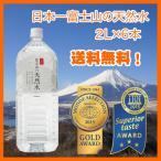 軟水 ミネラルウォーター 日本一富士山の天然水(2リットル6本)