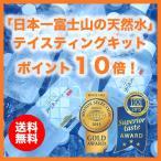 ショッピングお試しセット 軟水 ミネラルウォーター 日本一富士山の天然水(500ml6本お試しセット)