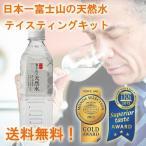 ショッピング日本一 モンド・セレクション 金賞 iTQi 三ツ星 日本一富士山の天然水(500ml6本テイスティングキット)