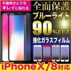 【送料無料】iPhoneX iPhone8/8Plus iPhone7/7Plus・6S/6・6SPlus/6Plus 【3D ブルーライトカット超薄強化ガラスフィルム9H】