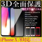 【送料無料】iPhoneX iPhone8・8Plus iPhone7/7Plus・6S/6・6SPlus/6Plus 【3D 超薄強化ガラスフィルム9H】