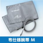 エレマーノ血圧計 腕帯 布仕様 Mサイズ XX-ES11M 適応腕周囲24〜32cm 1枚 テルモ