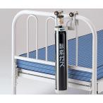 アズワン 酸素ボンベラック ベッド用 BB-1