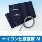 エレマーノ血圧計 腕帯 ナイロン仕様 Mサイズ XX-ES11M03 適応腕周囲24〜32cm 1枚 テルモ