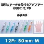 トップ吸引処置キット 調節口付 12Fr 4.0mm 20128 ホワイト 全長50cm Mグローブ