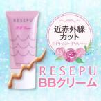 ショッピングBBクリーム BBクリーム SPF50+ PA++++ 近赤外線もカットする多機能ファンデーション RESEPU(レセプ)BBクリーム35g初回限定価格 日焼け止め ブルーライトも