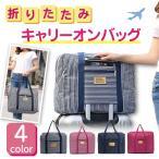 キャリーオンバッグ おしゃれ 折りたたみ メンズ レディース 大容量 携帯 コンパクト 防水
