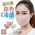 接触冷感 マスク 3枚組 日本製抗菌コーティング ひんやり 洗える ウイルス 対策 UVカット