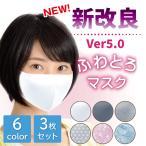 マスク ふわとろ シルクのような肌触り 防臭 3枚 日本製抗菌コーティング 洗える おしゃれ 柄 耳紐調節 秋用 冬用 対策 ウイルス
