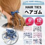 12個セット ヘアゴム ヘアアクセ 髪留め 可愛い パール アクセサリー クリスマス