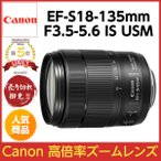 Canon EF-S18-135mm F3.5-5.6 IS USM