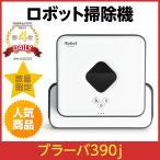 【新品/在庫あり】 即発送 最安値保証 iRobot ブラーバ390j B390060 H1909089