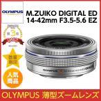 OLYMPUS M.ZUIKO DIGITAL ED 14-42mm F3.5-5.6 EZ パンケーキレンズ [シルバー]