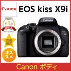 【新品/在庫あり】 即発送 最安値保証 CANON EOS Kiss X9i ボディ HC0004